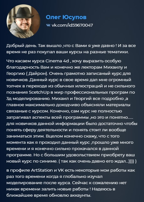Супер Cinema 4D Pro Михаил Бычков VideoSmile Отзыв Олега Юсупова