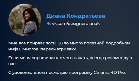 Супер Cinema 4D Pro Михаил Бычков VideoSmile Отзыв Дианы Кондратьевой