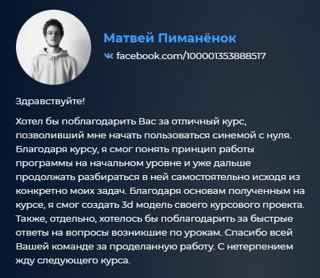 Супер Cinema 4D Pro Михаил Бычков VideoSmile Отзыв Матвея Пиманёнка