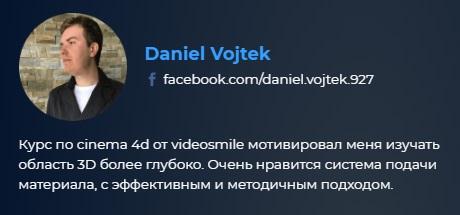 Супер Cinema 4D Pro Михаил Бычков VideoSmile Отзыв Daniel Vojtek