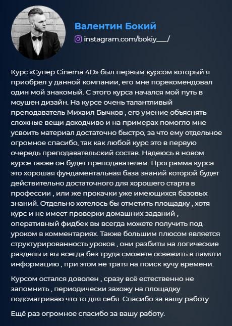 Супер Cinema 4D Pro Михаил Бычков VideoSmile Отзыв Валентин Бокий