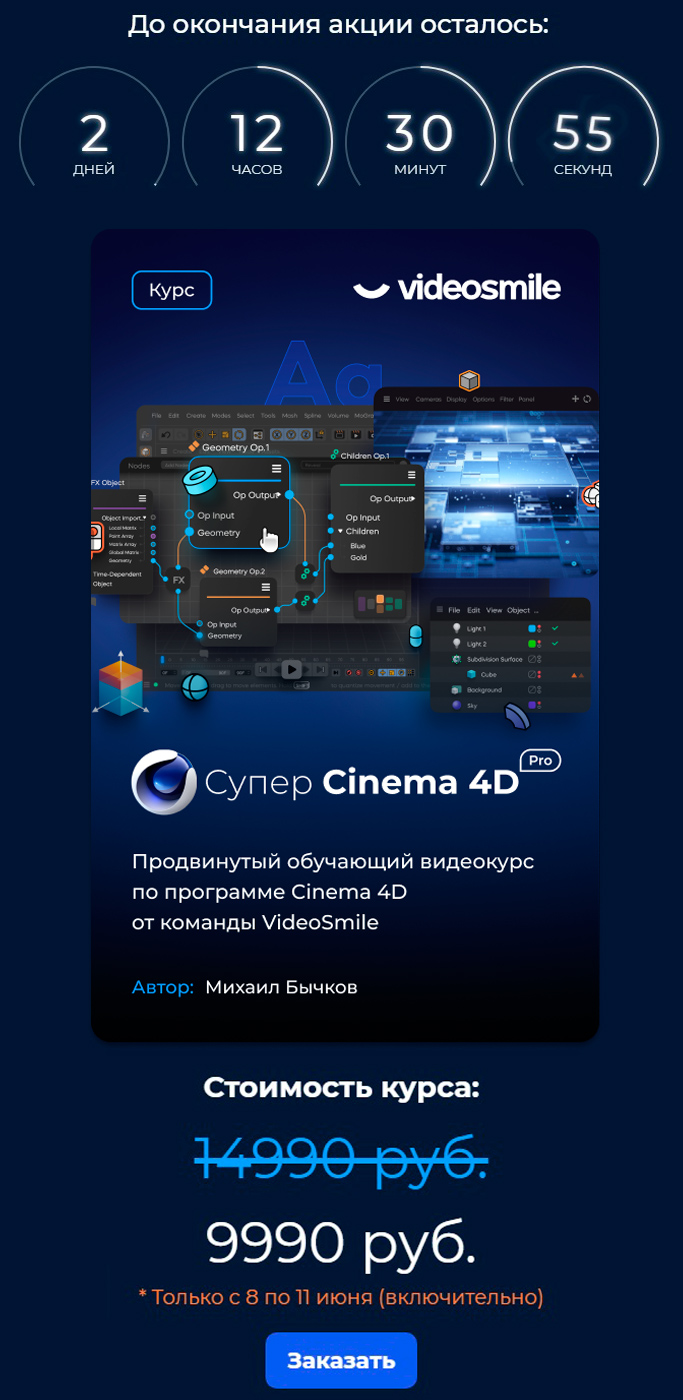 Супер Cinema 4D Pro - Михаил Бычков скидка