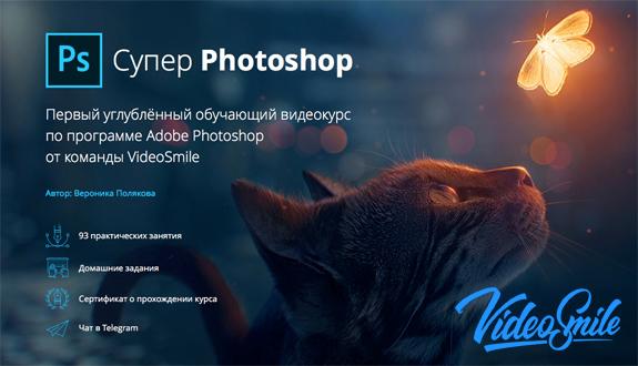 Видеокурс «Супер Photoshop» Вероники Поляковой со скидкой 2000 рублей