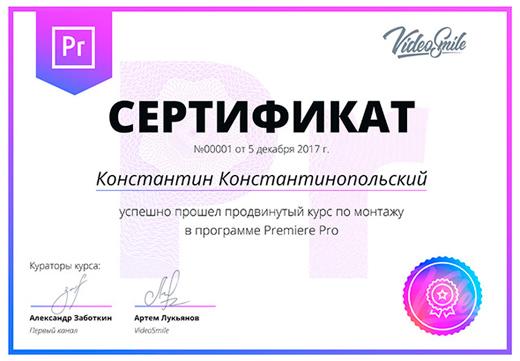 Сертификат об изучении видеокурса Супер Premiere Pro 2