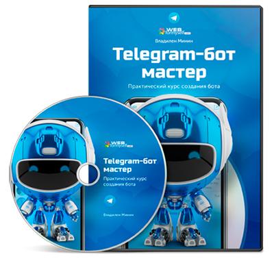 Видеокурс Telegram-бот мастер. Практический курс создания бота скачать