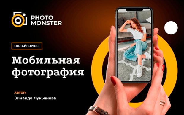 Видеокурс Зинаиды Лукьяновой «Мобильная фотография»