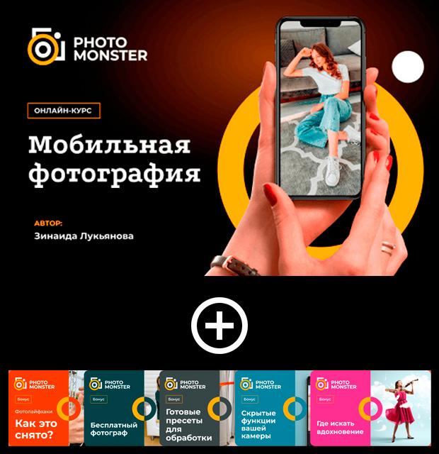 Видеокурс «Мобильная фотография» - Зинаида Лукьянова