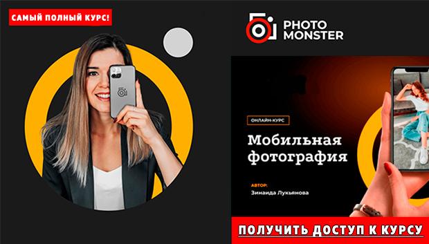 Уроки видеокурса Зинаиды Лукьяновой «Мобильная фотография»