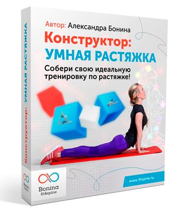 Видеокурс Конструктор — Умная растяжка со скидкой от Александры Бониной