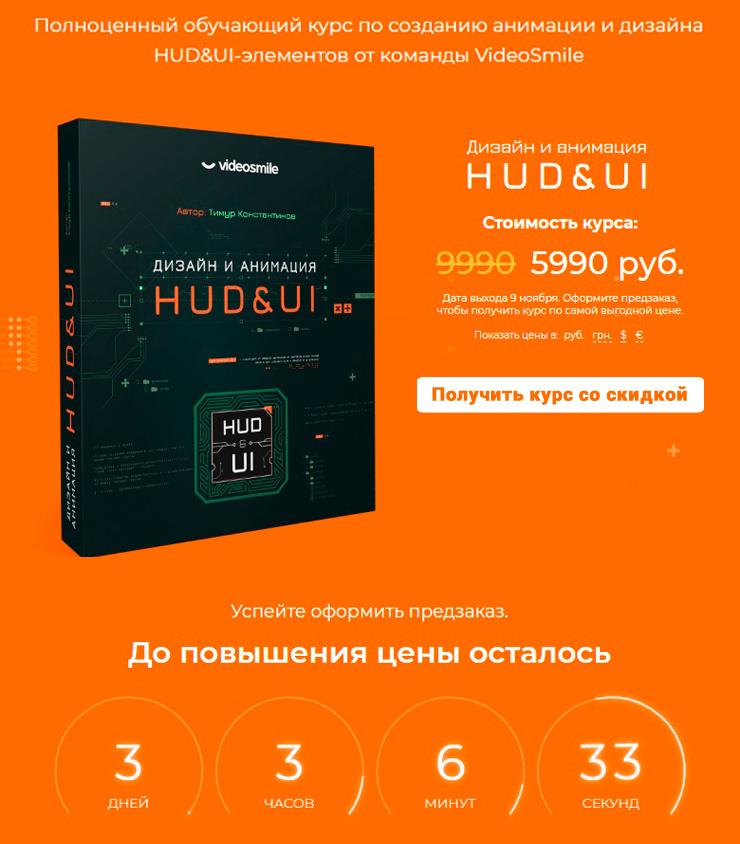 Видеокурс «Дизайн и анимация HUD&UI» от Тимура Константинова со скидкой 4000 рублей