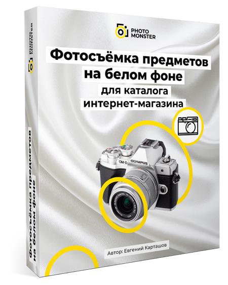 Смотреть видеокурс - Фотосъемка предметов на белом фоне для каталога Интернет-магазина