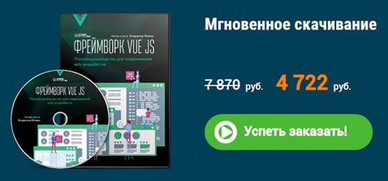 Видеокурс Фреймворк Vue js - Владилена Минина