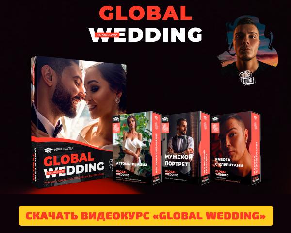Скачать видеокурс «Global Wedding» и начать обучение!