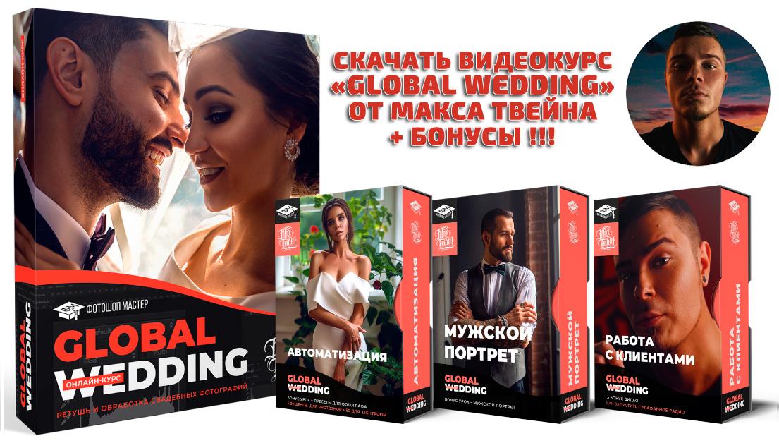 Скачать видеокурс «Global Wedding» и бонусы
