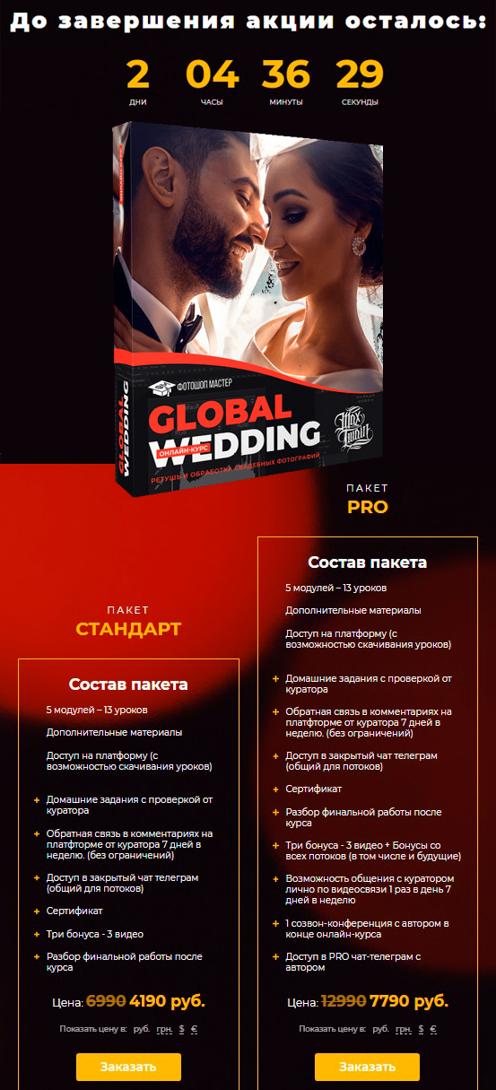 Получить скидку на видеокурс «Global Wedding» от MAX TWAIN