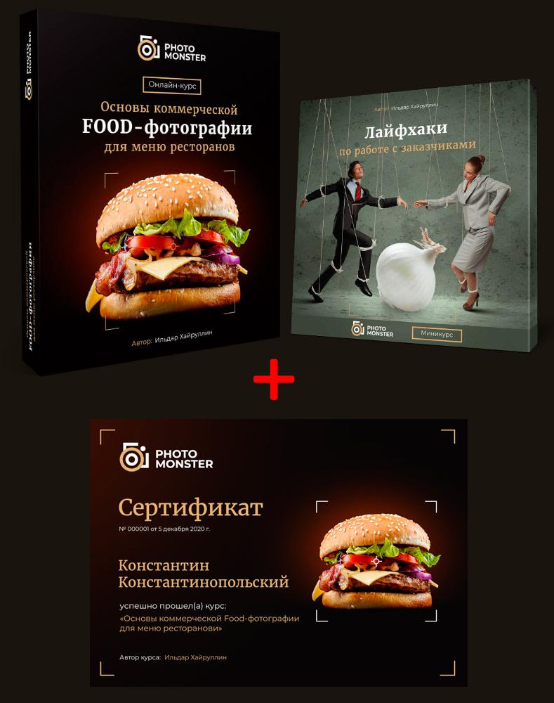Видеокурс Ильдара Хайруллина - Основы коммерческой food-фотографии для меню ресторанов
