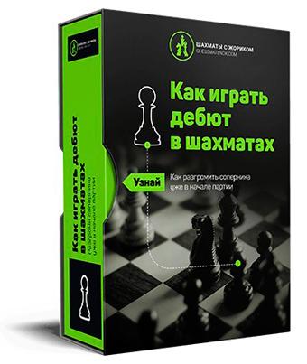 Как играть дебют в шахматах видеокурс