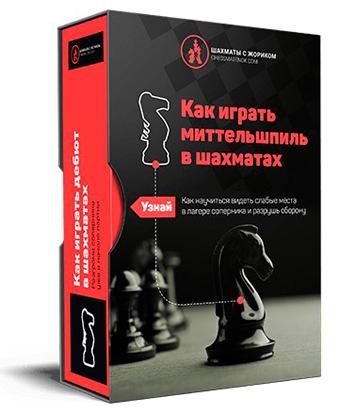 Как играть миттельшпиль в шахматах видеокурс