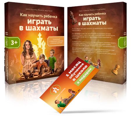 Видеокурс Как научить ребенка играть в шахматы со скидкой 1790 рублей