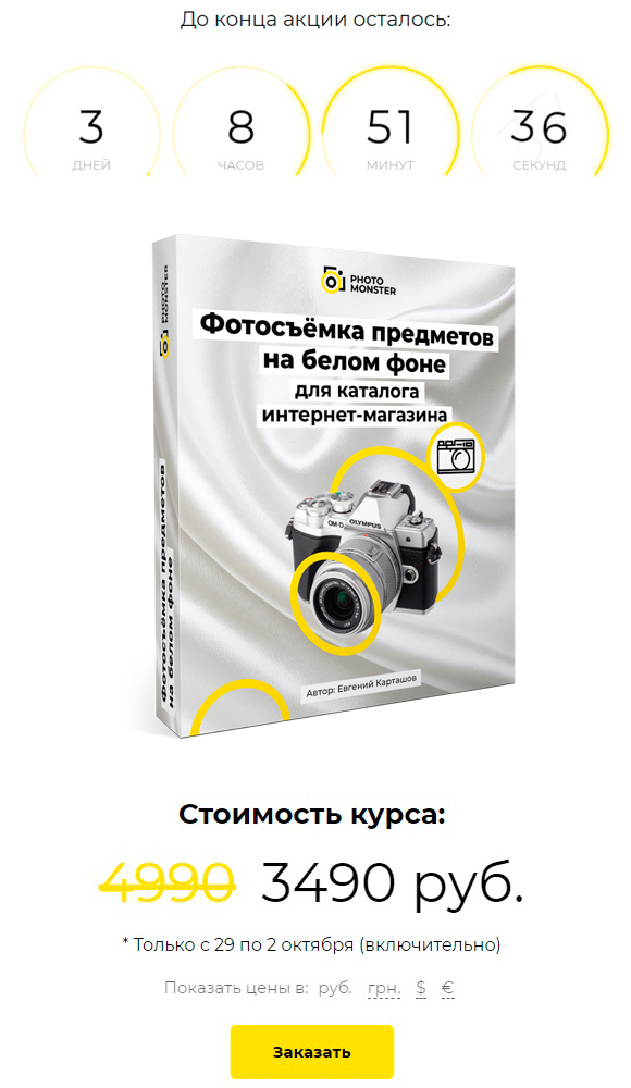 Видеокурс Евгения Карташова «Фотосъемка предметов на белом фоне для каталога Интернет-магазина»