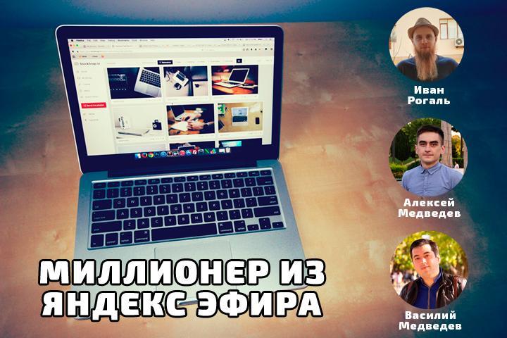 Видеокурс «Миллионер из Яндекс Эфира» со скидкой 2070 рублей
