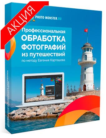 Профессиональная обработка фотографий из путешествий по методу Евгения Карташова видеокурс со скидкой