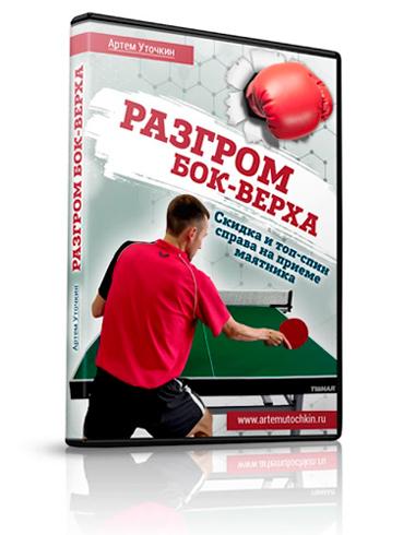 Видеокурс Артема Уточкина - Разгром бок-верха. Скидка и топ-спин справа на приеме маятника