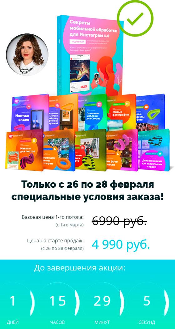 Секреты мобильной обработки для Инстаграм - Видеокурс Зинаиды Лукьяновой