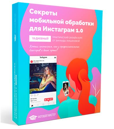 Видеокурс Секреты мобильной обработки для Инстаграм - Зинаида Лукьянова
