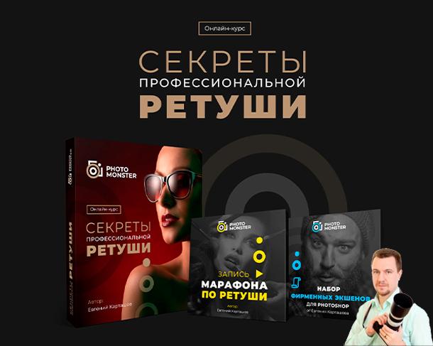 Скачать видео уроки Секреты профессиональной ретуши Евгения Карташова