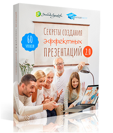 Скидка на видеокурс Секреты создания эффектных презентаций 2.0 Лукьяновой