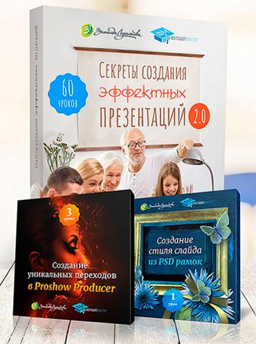 Зинаида Лукьянова - видеокурс Секреты создания эффектных презентаций 2.0
