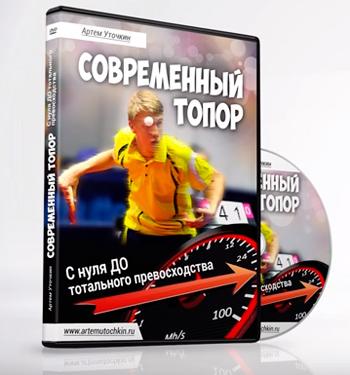 Видеокурс Современный топор - Артем Уточкин