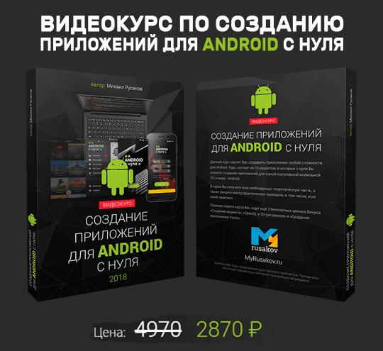 Скидка на видеокурс Михаила Русакова - Создание приложений для Android с нуля