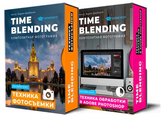 Time Blending Композитная фотография видеокурс Вадима Щербакова