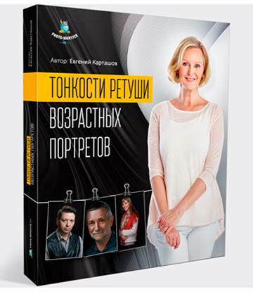 Евгений Карташов - Тонкости ретуши возрастных портретов
