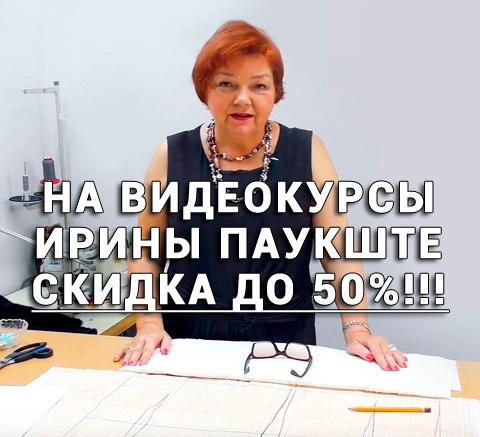 Видеокурсы от Паукште Ирины Михайловны по кройке и шитью со скидкой