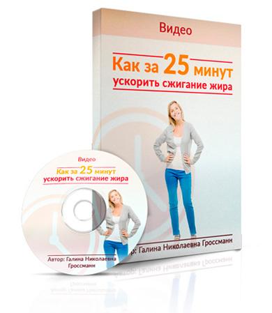 Как ускорить сжигание жира за 25 минут - Галина Гроссманн