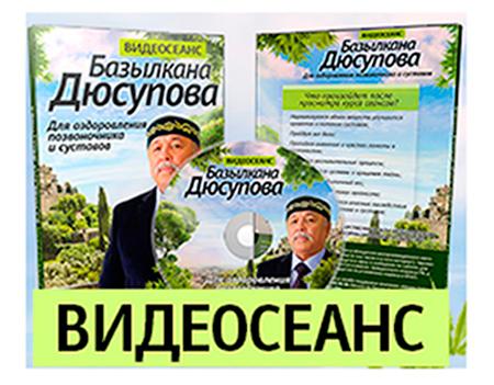 видеосеанс Базылкана Дюсупова от остеохондроза отзывы