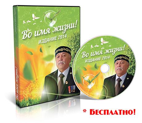 видео сеанс Базылкана Дюсупова Во Имя Жизни 2014 бесплатно