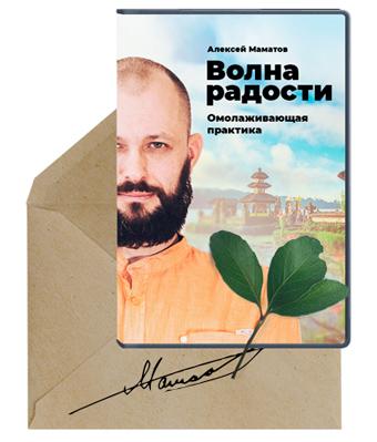 Алексей Маматов омолаживающая лицевая практика Волна радости