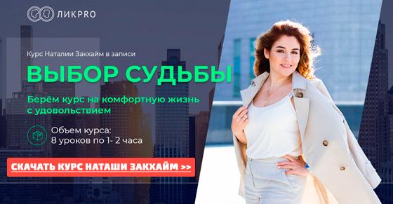 Наталия Закхайм - Выбор судьбы скачать