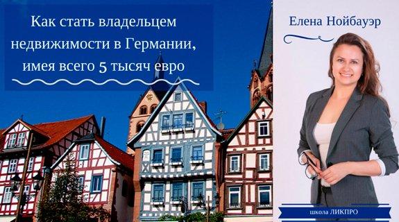 Недвижимость в Германии - вебинары Елены Нойбауэр и Наташи Закхайм