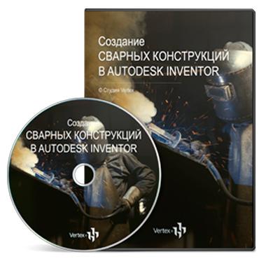 Видеокурс Сварные соединения в Autodesk Inventor - Дмитрий Зиновьев