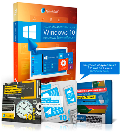Видеокурс Настройка и оптимизация Windows 10 по методу Евгения Попова со скидкой