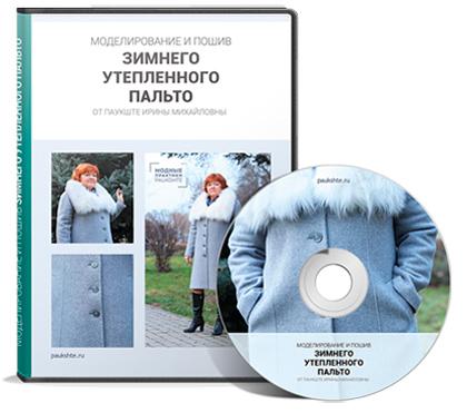 Видеокурс Моделирование и пошив зимнего утепленного пальто - Ирина Паукште скидка