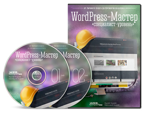 Видеокурс WordPress-Мастер от личного блога до премиум шаблона со скидкой