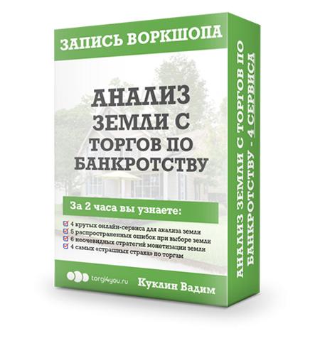 Скачать Воркшоп по работе с землей на торгах по банкротству - Вадим Куклин
