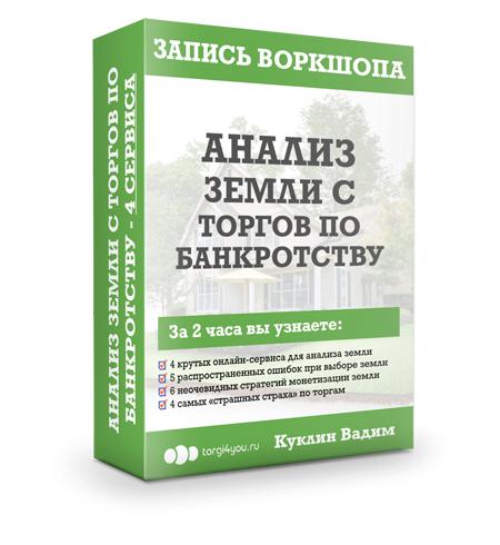 Скачать Воркшоп Вадима Куклина по работе с землей на торгах по банкротству