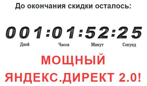 Видеокурс Мощный Яндекс.Директ 2.0 от Алексея Полевского